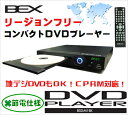 楽天最安値に挑戦!★新品★送料無料★リージョンフリーDVDプレーヤーBEX(ベックス) BSD-M1