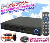 楽天最安値に挑戦!★新品★送料無料★高画質HDMI端子搭載リージョンフリーDVDプレーヤーBEX BSD-M2HDBK地デジを録画したDVDの再生OK!CPRMディスクにも対応!6月末に入荷予定です♪♪