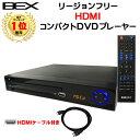HDMI ケーブル付 リージョンフリー DVDプレーヤー多機能 高画質 HDMI端子搭載 再生専用★新品/送料無料★BEX(ベックス)BSD-M2HDBK