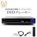 HDMI ケーブル付 リージョンフリー DVDプレーヤー 多...