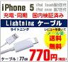 【商品着後レビューを書いてメール便送料無料】iPhone5 ライトニングケーブル 楽天最安値に挑戦lightning cable国内充電・同期検証済み■在庫あります■※代引き不可商品となります
