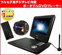 大画面 9型 フルセグ テレビ 内蔵 ポータブルDVD プレーヤー ブラック リージョンフリー ・  ...