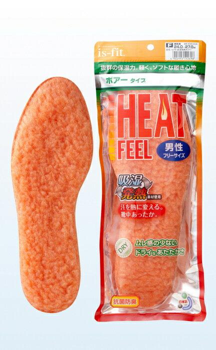 冬のマストアイテム!is-fit ヒートフィール吸湿発熱 ボアタイプ男性用フリーと女性用フリーあります!(モリト)