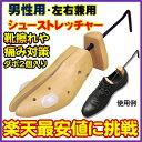 木製シューストレッチャー片側1個(左右兼用)楽天最安値に挑戦!男性用フリーサイズお気に入りの靴だけど長時間履くときつくて痛い・・・そんな時、無理なく調整して前後...