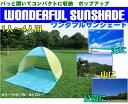 ワンタッチ テント ポップアップテント ワンダフル サンシェード 送料無料 簡単 ビーチ キャンプ 海 UVカット 日よけ