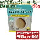 【500円OFFクーポン配布中!】 エブリディ・バターコーヒー 粉末 150g(約42杯分) インス
