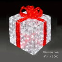 ショッピングクリスマスイルミネーション 業務用 イルミネーション モチーフ 3D 屋外 防雨 ギフトボックス レッド (中)