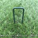 人工芝用U字釘(緑) 長さ約130mm幅約35mm