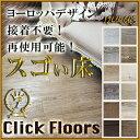 フローリング 床材 12枚セット 約1畳分店舗 賃貸OK はめ込み式 diy フロアタイル フローリ