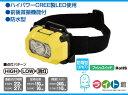 日動工業 LED防爆ヘッドライト DS-14