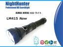 高輝度携帯型HIDライト ランドマークジャパン LM415L(ロングバッテリータイプ)