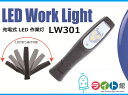 充電式LED作業灯 LEDワークライト ランドマークジャパン LW301