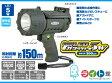 日動工業 サーチライトシリーズ 充電式LEDガンライト LEDL-5W-GUN