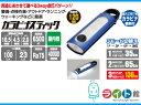 日動工業 カラビナスティック LEH-1P3PX2