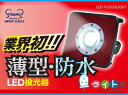 LED投光器10W 薄型投光器 完全防水 富士倉 GP-101