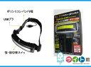 べルーフ Beruf ワイドビューLEDヘッドライト 充電式ヘッドライト ミツトモ 87623