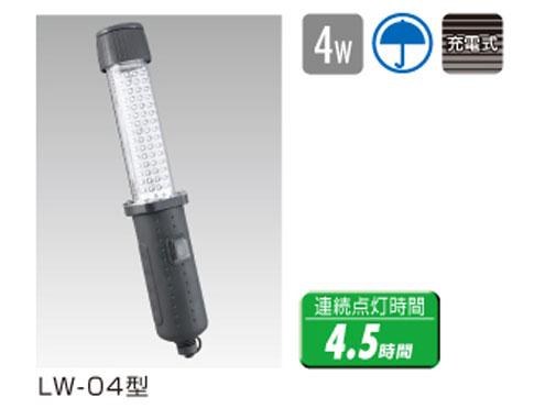 ハタヤリミテッド 充電式LEDハンドランプ LW-04 (屋外用)
