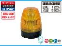 電池式LED小型回転灯 LEDフラッシャー75[黄] 日動工業 NLF75-BA-Y