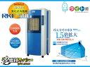 静岡製機 気化式冷風機 RKF506 【代引き不可商品】