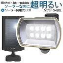 【53%引き】 センサーライト ムサシ RITEX 8W ワイド フリーアーム式 LEDソーラーセンサーライト(S-80L) LED ソーラーライト 防犯ライト 人感センサー ライ