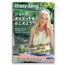 【書籍】crazy sexy juice ジュースダイエットをはじめよう!【クリス・カー】【グリーン ジュース スムージー レシピ ダイエット 健康】