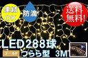 LEDアイスクル288球[発光色:(ゴールド)or(白)]コントローラ付