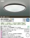【送料無料(北海道・沖縄・離島を除く)】コイズミ照明 LEDシーリングライト Tatazumi AH42990L