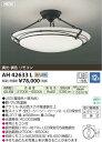 【送料無料(北海道・沖縄・離島を除く)】コイズミ照明 LEDシーリングライト ARDITO AH42633L
