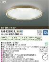 【送料無料(北海道・沖縄・離島を除く)】コイズミ照明 LEDシーリングライト AH42992L