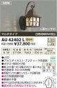 【送料無料(北海道・沖縄・離島を除く)】コイズミ照明 LEDポーチ灯 AU42402L