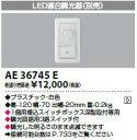 【15,000円以上送料無料(北海道・沖縄・離島を除く)】コイズミ照明 LED適合調光器 AE36745E