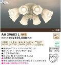 【送料無料(北海道・沖縄・離島を除く)】コイズミ照明 LEDシャンデリア14畳用 フェミネオ AA39683L