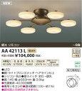 【送料無料(北海道・沖縄・離島を除く)】コイズミ照明 LEDシャンデリア Airra AA42113L