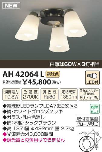 【15,000円以上送料無料(北海道・沖縄・離島を除く)】コイズミ照明 LEDシャンデリア FELINARE AH42064L