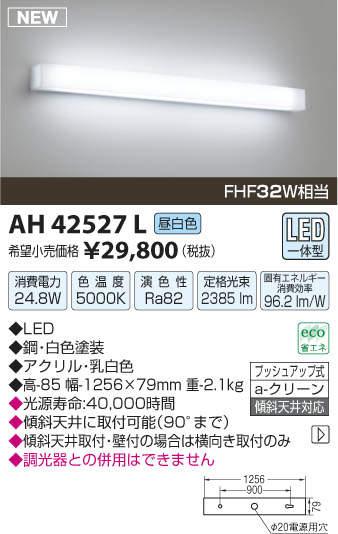 【15000円以上送料無料(北海道・沖縄・離島を除く)】コイズミ照明 AH42527L LEDキッチンライト ブラッケット