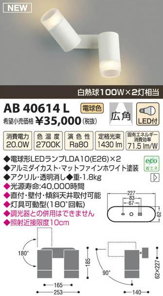 【15,000円以上送料無料(北海道・沖縄・離島を除く)】【代引便不可】コイズミ照明 ON-OFFタイプ LEDスポットライト AB40614L