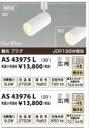 【15,000円以上送料無料(北海道・沖縄・離島を除く)】【代引便不可】コイズミ照明 LEDスポットライト AS43975L 配線ダクトタイプ
