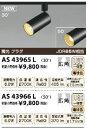 コイズミ LEDスポットライト AS43966L