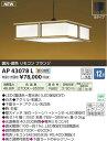 【送料無料(北海道・沖縄・離島を除く)】コイズミ照明 AP43078L LED和風ペンダント 12畳