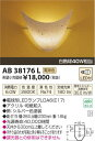 【15000円以上送料無料(北海道・沖縄・離島を除く)】コイズミ照明 AB38176L LEDブラケット 和風照明