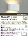 【15000円以上送料無料(北海道・沖縄・離島を除く)】コイズミ照明 AB40085L LEDブラケット