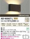 【15000円以上送料無料(北海道・沖縄・離島を除く)】コイズミ照明 AB40087L LEDブラケット