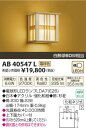 【SPU↑ポイント最大7倍】【 15000円〜送料無料※】コイズミ照明 AB40547L LEDブラケット 和風照明 (※北海道 沖縄 離島を除く)