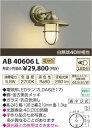 【15000円以上送料無料(北海道・沖縄・離島を除く)】コイズミ照明 AB40606L LEDブラケット