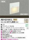【15000円以上送料無料(北海道・沖縄・離島を除く)】コイズミ照明 AB42105L LED ブラケット フットライト