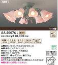 【送料無料(北海道・沖縄・離島を除く)】【代引便不可】コイズミ照明 LEDシャンデリア AA40076L