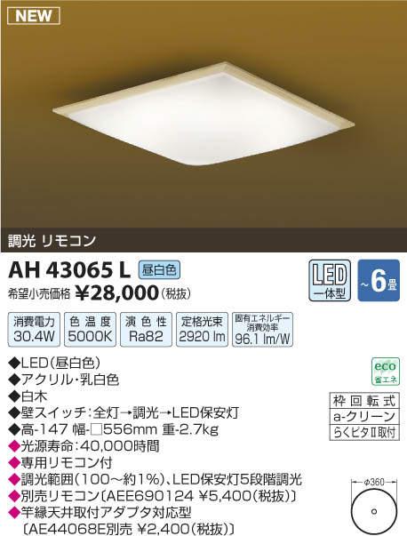【15000円以上送料無料(北海道・沖縄・離島を除く)】コイズミ照明 LEDシーリングライト AH43065L
