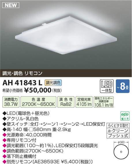 【送料無料(北海道・沖縄・離島を除く)】コイズミ照明 LEDシーリングライト AH41843L