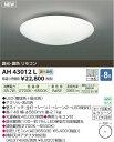 【15000円以上送料無料(北海道・沖縄・離島を除く)】コイズミ照明 LEDシーリングライト AH43012L