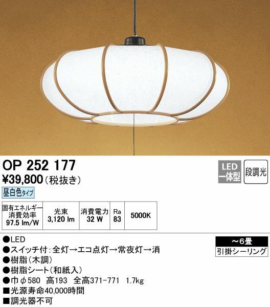 【¥15000円以上送料無料(北海道・沖縄・離島を除く)】オーデリック LED和ペンダントライト OP252177
